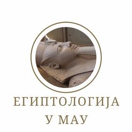 Egiptologija u MAU